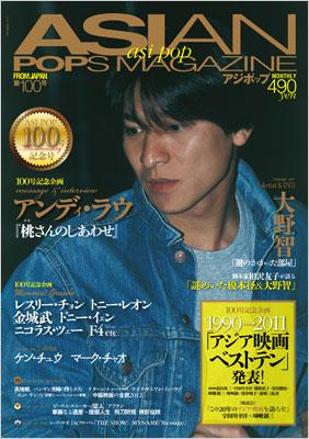 ASIAN POPS MAGAZINE 100号