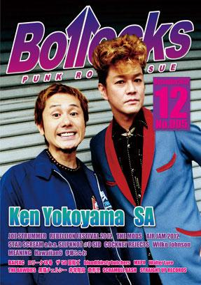Bollocks No.005 2012年12月号