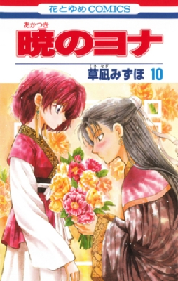 暁のヨナ 10 花とゆめコミックス