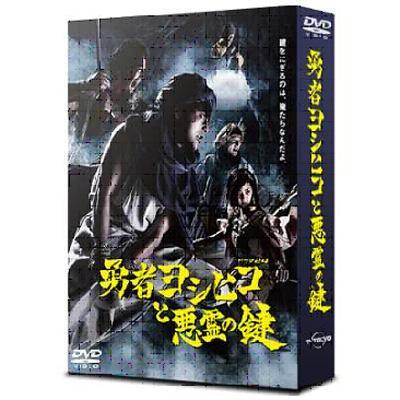勇者ヨシヒコと悪霊の鍵 DVD-BOX 勇者ヨシヒコと悪霊の鍵 DVD-BOX : 勇者ヨシヒコ