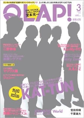 QLAP! (クラップ)2013年 3月号
