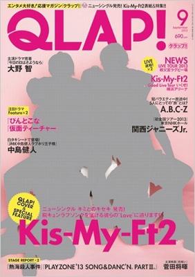 QLAP! (クラップ)2013年 9月号