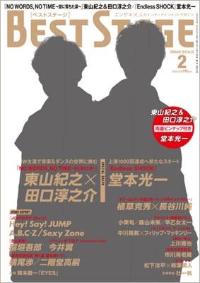BEST STAGE (ベストステージ)2013年 2月号