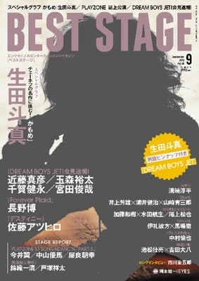BEST STAGE (ベストステージ)2013年 9月号