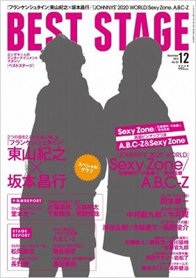 BEST STAGE (ベストステージ)2013年 12月号