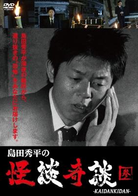 島田秀平の画像 p1_13