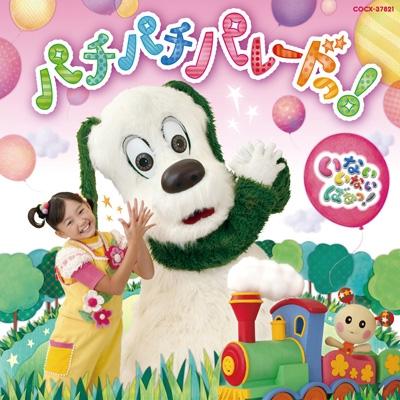 NHK ���Ȃ����Ȃ�����! �p�`�p�`�p���[�h��!