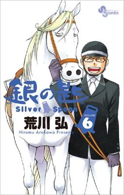 銀の匙 Silver Spoonの画像 p1_13