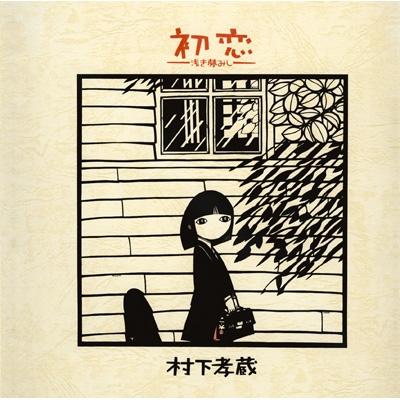 村下孝蔵の画像 p1_36