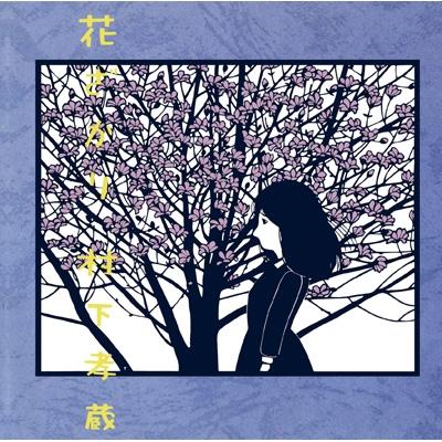 村下孝蔵の画像 p1_25