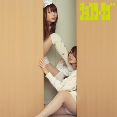 ショコラ・ラブ (+DVD)【初回限定盤】