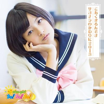 Sayonara No Kawari Ni 2013 / Koakuma Rundesu (+DVD)[First Press Limited Edition F]