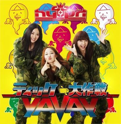 ティッケー大作戦!〜YAVAY / HYPER TICKEEE QUEENの歌