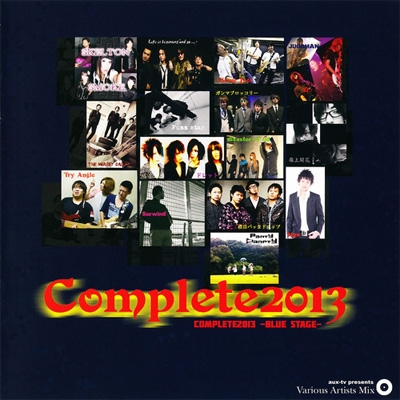 Complete2013 -blue stage-