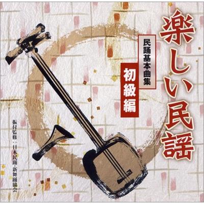 楽しい民謡 民踊基本曲集 初級編