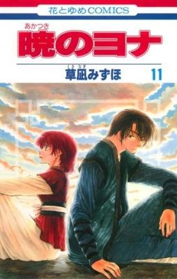 暁のヨナ 11 花とゆめコミックス