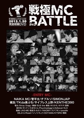 Sengoku Mcbattle 5.Shinshun All Star Game -2013.1.20-