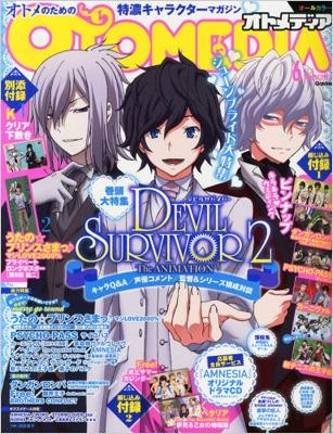 Otomedia (オトメディア)2013年 6月号