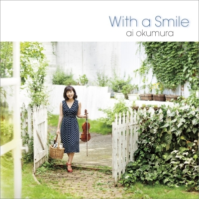 奥村愛 『With A Smile〜微笑みをそえて』