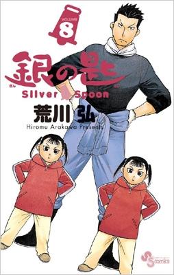 銀の匙 Silver Spoonの画像 p1_14
