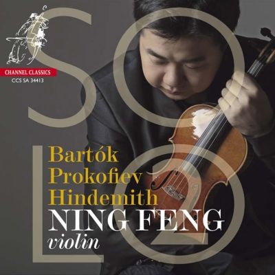 ソロ2〜無伴奏ヴァイオリン作品集〜バルトーク、プロコフィエフ、ヒンデミット ニン・フェン