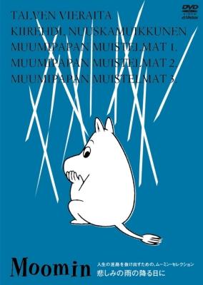 人生の迷路を抜け出すための、ムーミン・セレクション「悲しみの雨の降る日に」