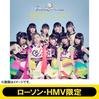無限大少女∀ 【ローソン・HMV限定盤(初回生産限定)】