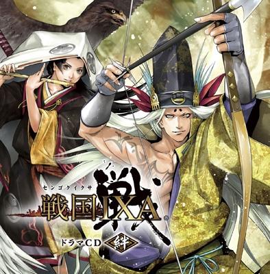 戦国IXA ドラマCD -絆-