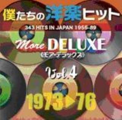 僕たちの洋楽ヒット モア デラックス Vol.4 (1973-76)