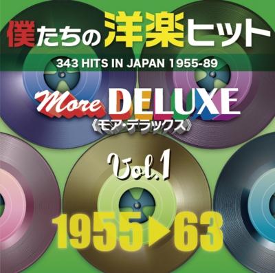 僕たちの洋楽ヒット モア デラックス Vol.1 (1955-63)