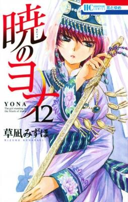 暁のヨナ 12 花とゆめコミックス