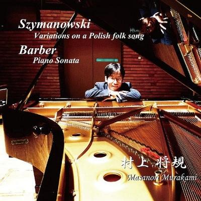 シマノフスキ:ポーランド民謡変奏曲、バーバー:ピアノ・ソナタ、他 村上将規