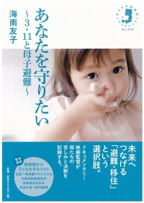 あなたを守りたい 3・11と母子避難 子どもの未来社ブックレット