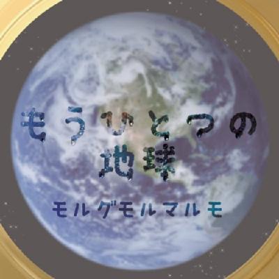 もうひとつの地球