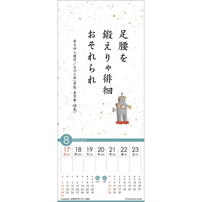 カレンダー cdケース カレンダー : カレンダー : 2014年カレンダー ...