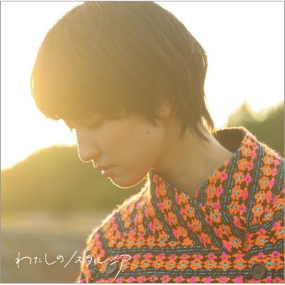 わたしのノスタルジア (+DVD)【初回限定盤】