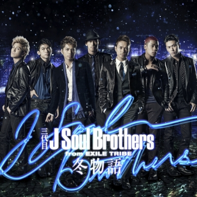 冬物語 三代目 J Soul Brothers from EXILE TRIBE冬物語 三代目 J Soul Brothers from EXILE TRIBE