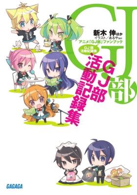アニメ「GJ部」ファンブック「GJ部活動記録集」 ガガガ文庫