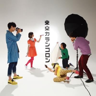 5人のエンターテイナー (+DVD)【初回限定盤】