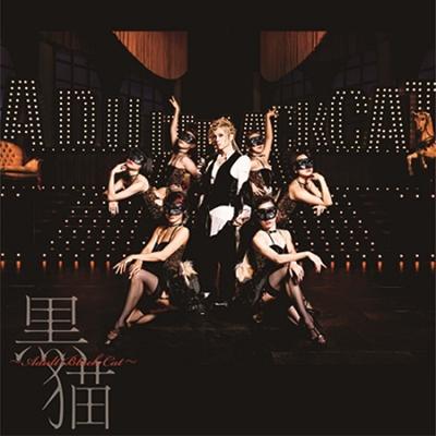 黒猫 〜Adult Black Cat 〜(+DVD)【初回限定盤】