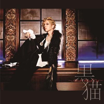 黒猫 〜Adult Black Cat 〜【スペシャルプライス 394円盤】