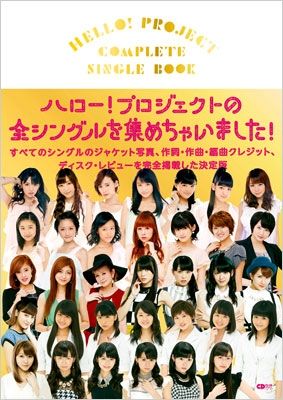 HELLO!PROJECT COMPLETE SINGLE BOOK CDジャーナルムック