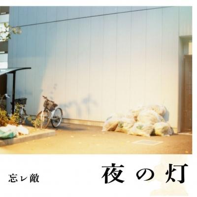 Yoru No Tomoshibi