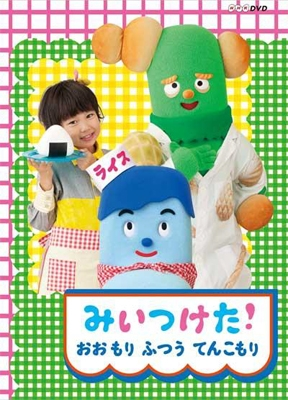HMV店舗在庫一覧] NHK DVD::みい...