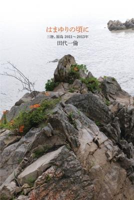 はまゆりの頃に 三陸、福島2011-2013年