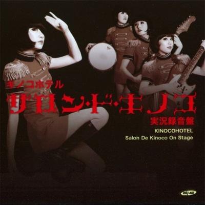 サロンドキノコ〜実況録音盤 (+DVD)【紙ジャケット2枚組】