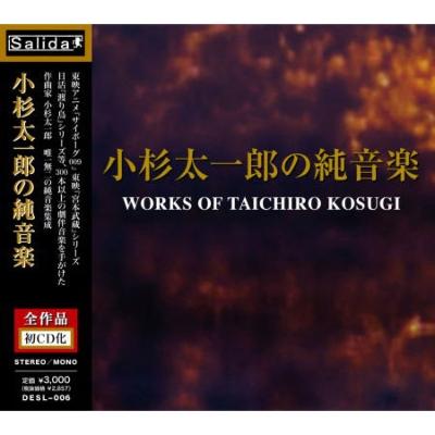 『小杉太一郎の純音楽』 小杉太一郎&東京交響楽団、東京フィルの首席奏者達、他