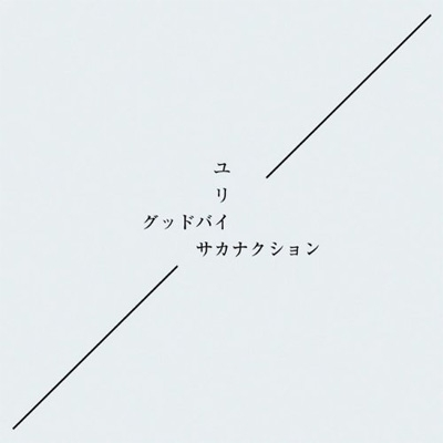 グッドバイ / ユリイカ  (+DVD)【初回限定盤 : ステッカージャケット&ダブルAサイドデザイン全40Pブックレット仕様】