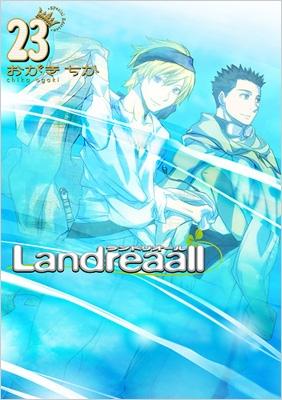 Landreaall 23 ドラマCD+小冊子付き限定版 IDコミックススペシャル/ZERO-SUMコミックス