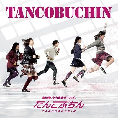 TANCOBUCHIN (+DVD)